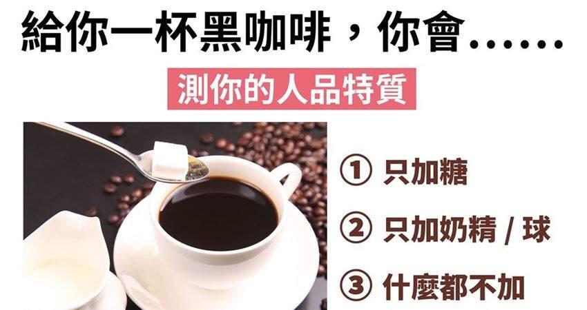 從你喝咖啡的小細節中,解析你的人品特質
