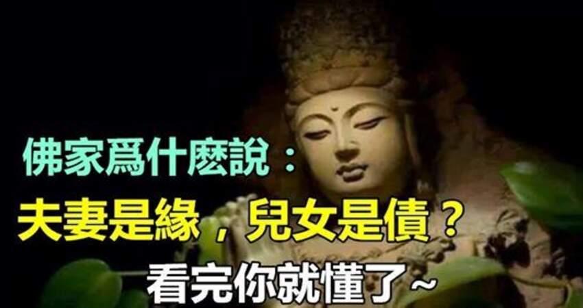 佛家為什麼說:「夫妻是緣,兒女是債」都是前世欠的債今世來償還?