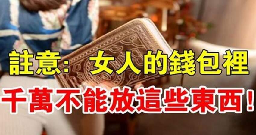 女人的錢包裡不能放的東西!別不在意,用好錢包「能讓您財源滾滾」