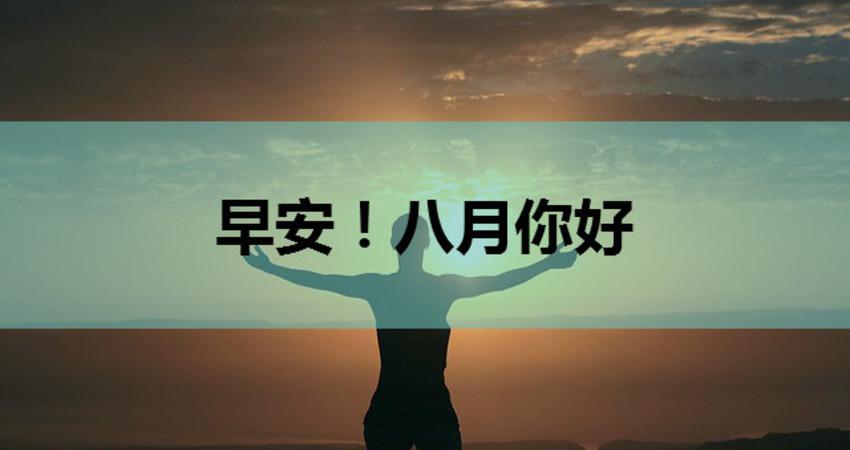 八月你好!早晨正能量勵志激勵語 句句自我勉勵 值得收藏!03