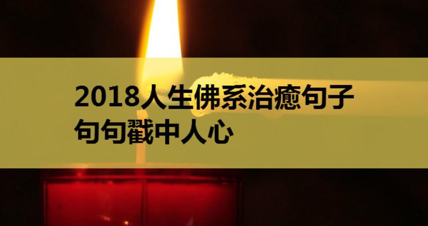 2018人生佛系治癒句子,句句戳中人心!