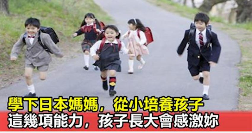 學下日本媽媽,從小培養孩子這幾項能力,孩子長大一定會感激你