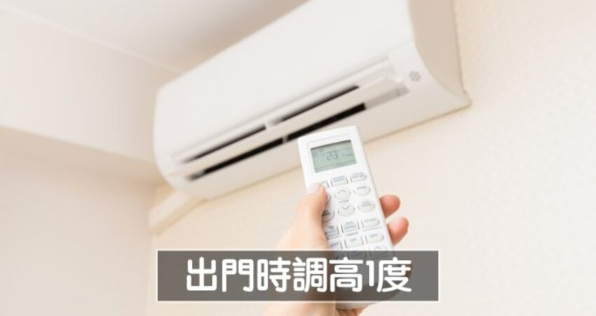 24小時不關冷氣反而更省電? 達人傳授「5秘訣」吹涼爽又省夏日電費