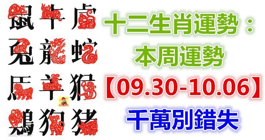 十二生肖運勢:本周運勢【09.30-10.06】千萬別錯失!