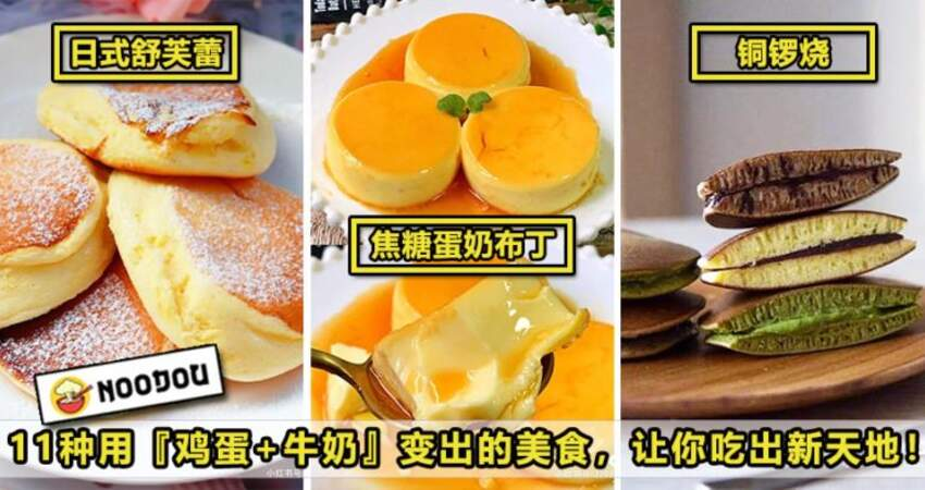 【只會吃煎蛋??喝牛奶??】用雞蛋&牛奶變出新花樣!『11種美味食譜』讓你餐餐不一樣!
