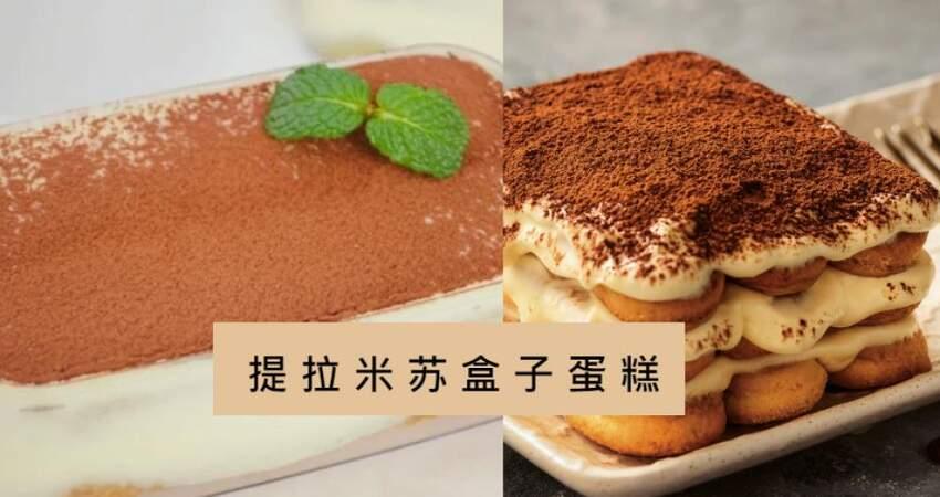 【提拉米蘇盒子蛋糕】|無需烤箱,無需平底鍋,手殘也可以成功做出蛋糕!