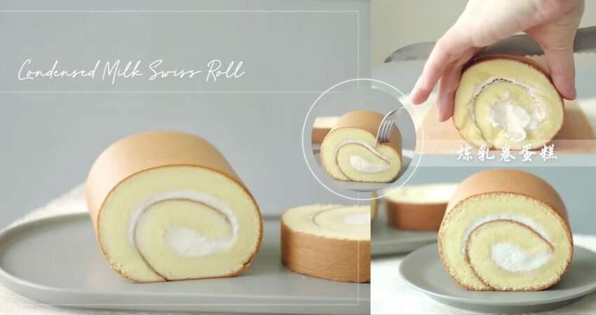 蓬鬆綿密【煉乳卷蛋糕CondensedMilkSwissRoll】溫暖療愈