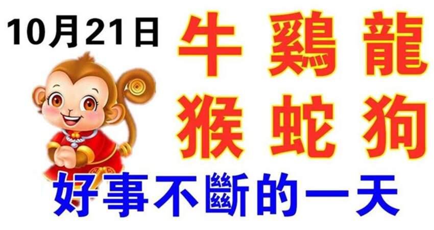 10月21日生肖運勢_牛、雞、龍大吉