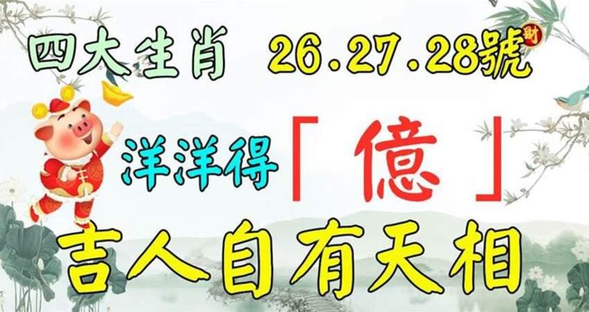 26.27.28號洋洋得億,吉人自有天相的生肖