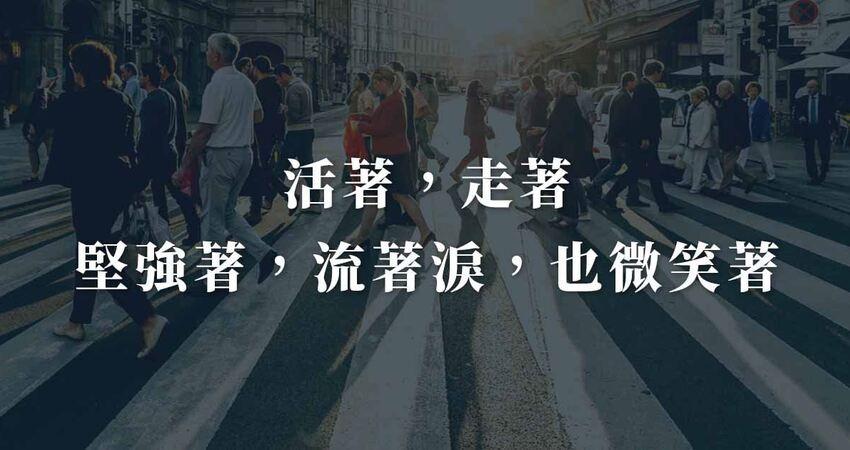 活著,走著,堅強著,流著淚,也微笑著