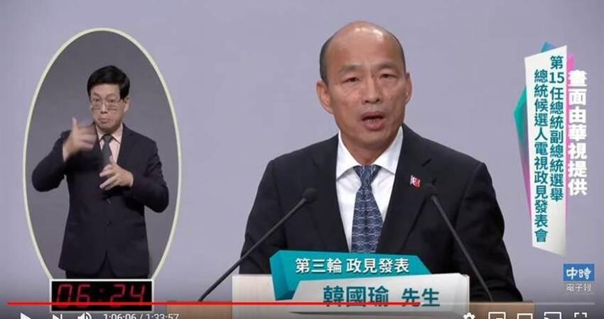 韓國瑜第三輪政見 狠打臉綠執政 稱「來日無多」要為下一代努力