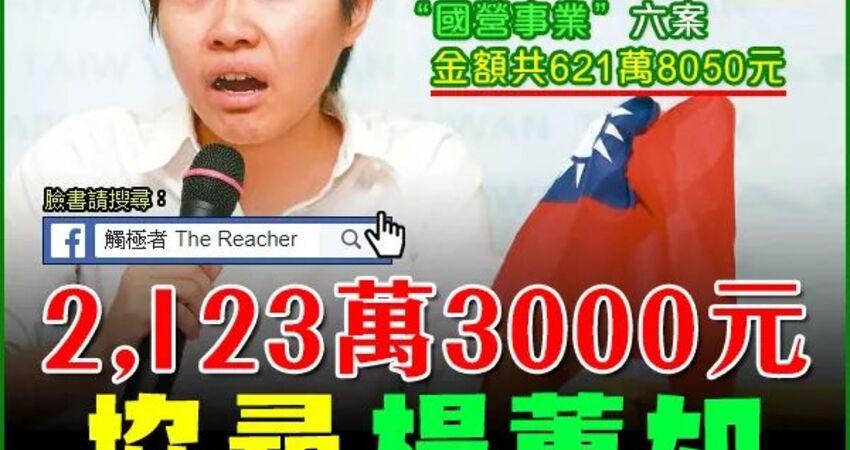 """社論》""""楊蕙如養網軍"""",納稅人被迫成為""""金主""""嗎?"""
