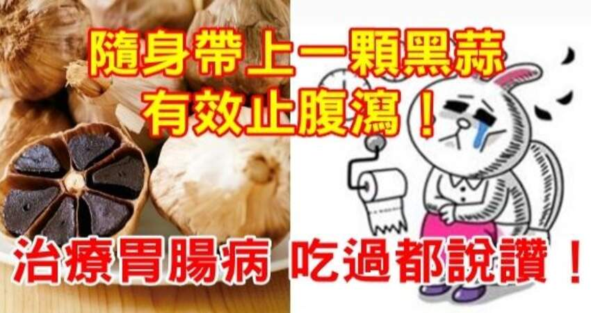 隨身帶上一顆黑蒜,有效止腹瀉!治療胃腸病,吃過都說讚!