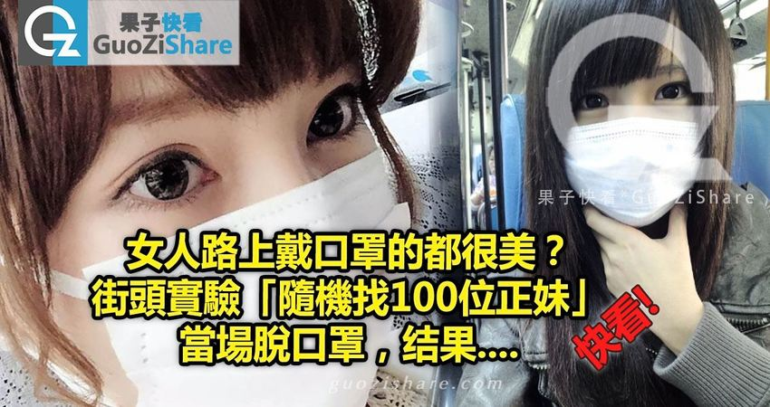 女人路上戴口罩的都很美?街頭實驗「隨機找100位正妹」當場脫口罩,結果....
