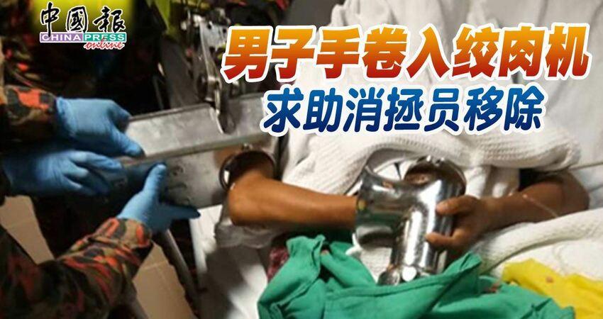2019-02-12:男子手捲入絞肉機-求助消拯員移除