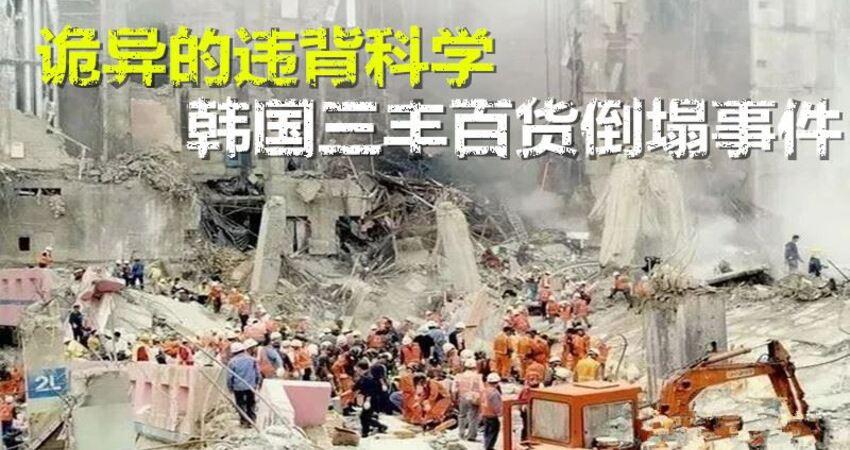 詭異的違背科學:韓國三豐百貨倒塌事件