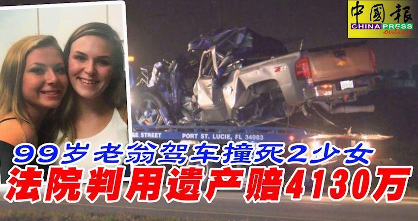 99歲老翁逆向行駛撞死2少女,法院判用遺產賠4130萬