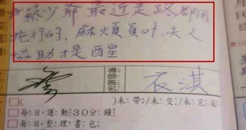 老師在聯絡簿的留言讓大家都笑翻天,沒想到同學爸爸的「神回覆」完全將了老師一軍,太機智了!