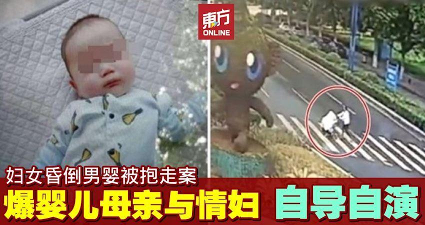 婦女與情夫親人策劃抱嬰事件 警方拘捕多名涉嫌者
