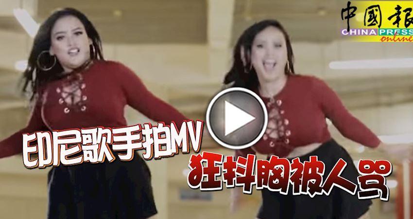 印尼歌手新歌MV,狂抖胸被警告,逼得她們必須出面道歉!