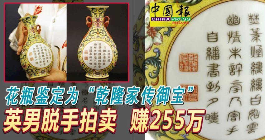 花瓶鑑定為「乾隆家傳御寶」英男脫手拍賣賺255萬