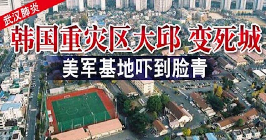 ◤武漢肺炎◢韓國重災區大邱變死城美軍基地嚇到臉青