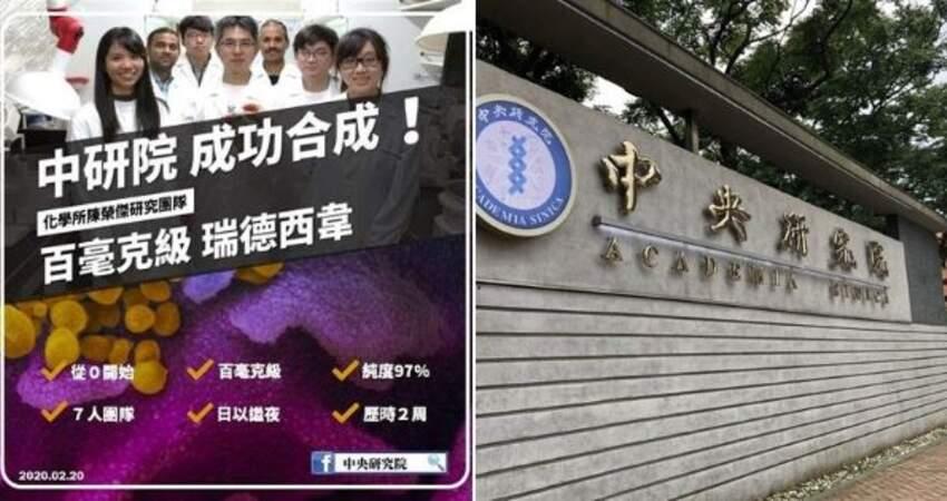中研院合出肺炎治療藥!7人團隊「加班14天」完成純度97%瑞德西韋網讚:台灣之光!