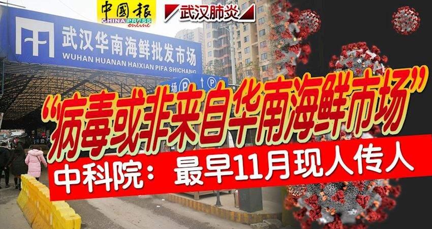 ◤武漢肺炎◢「病毒或非來自華南海鮮市場」中科院:最早11月現人傳人
