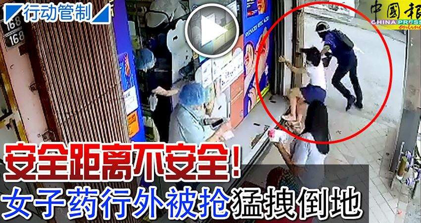 ◤行動管制◢安全距離不安全!女子藥行外被搶猛拽倒地