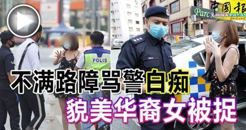 【馬來西亞】行動管制令期間不滿設路障引塞車!華裔正妹罵警察「白痴」?!