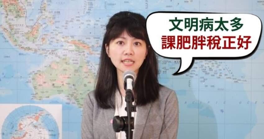 高嘉瑜提徵「肥胖稅」救健保!網友表態支持:糖根本合法毒品!