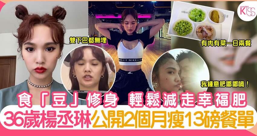 楊丞琳成功搣走包包面+幸福肥公開健康減肥餐單全靠吃「豆」