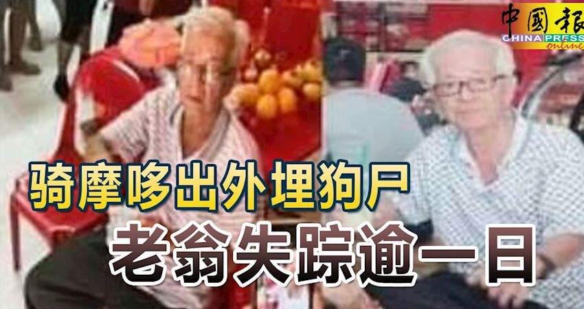 騎摩哆出外埋狗屍,華裔8旬老翁一去不返,失蹤毫無音訊!