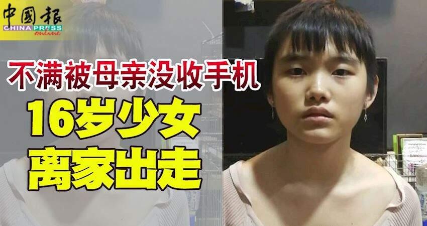 不滿被母親沒收手機,16歲少女離家出走!劉泳恩,你在哪?