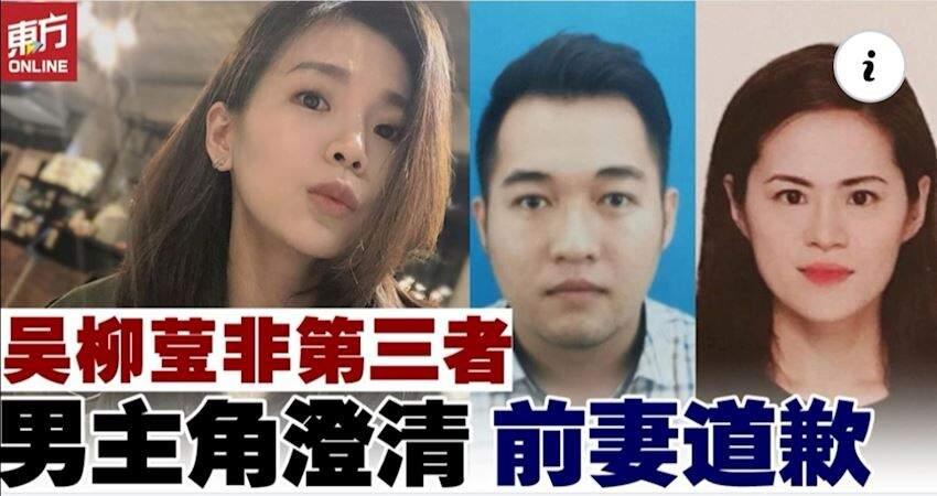 吳柳瑩非第三者 男主角澄清前妻道歉