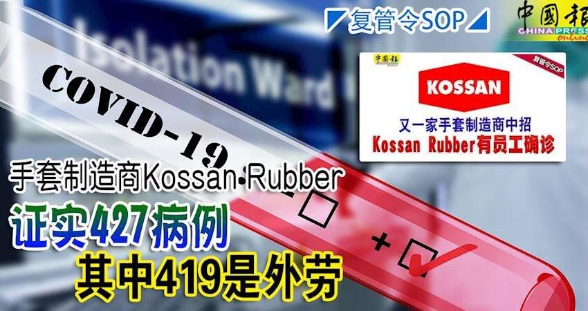 巴生手套製造商KossanRubber證實427病例其中419是外勞