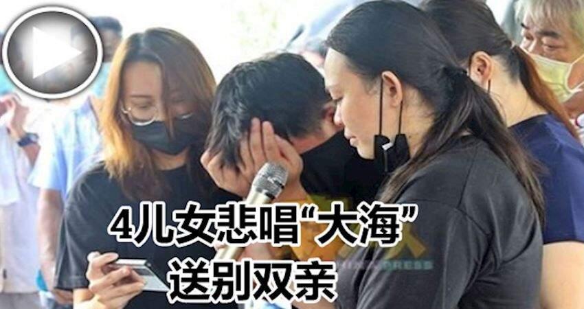 死者夫婦舉殯4兒女悲唱「大海」送別雙親