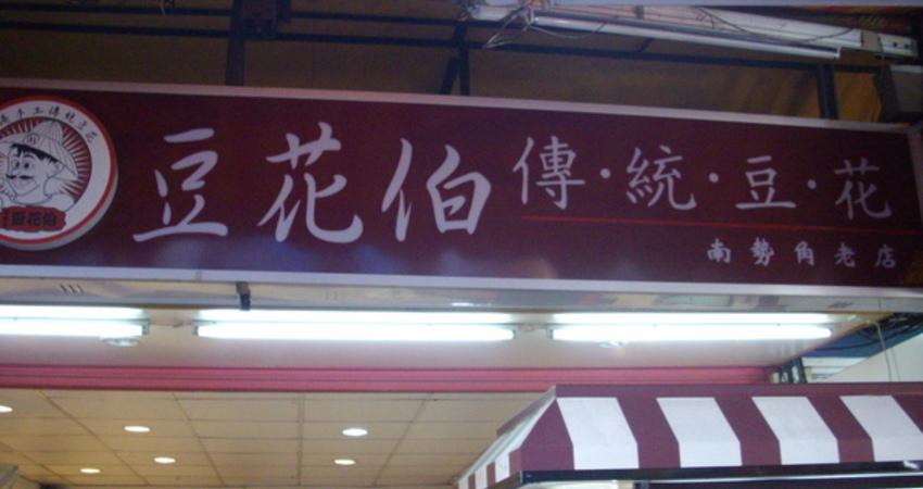 食記---豆花伯傳統豆花(南勢角唯一的豆花老店)