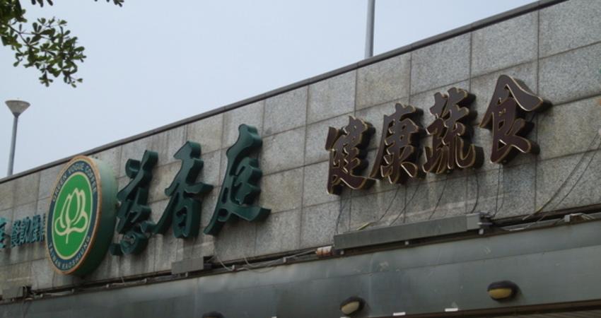 食記---慈香庭(1)(高雄科工館美食系列)