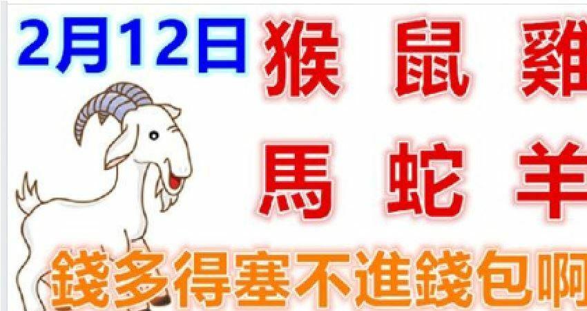 2月12日生肖運勢_猴、鼠、雞大吉