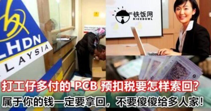 多付了PCB預扣稅怎樣索回?有了它還要報稅嗎?打工仔報稅必知,教你拿回屬於自己的錢錢!