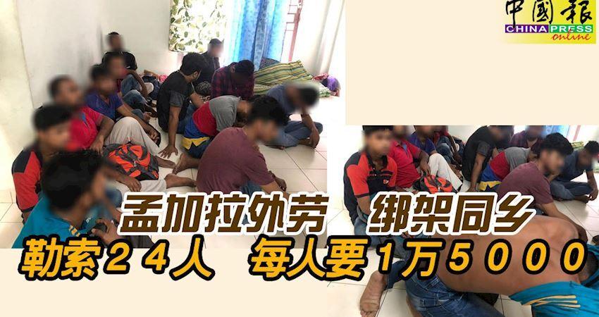 同鄉綁架同鄉,囚禁、虐打、勒索每人1萬5000令吉!