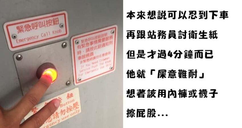 西裝男火車上大號卻發現沒有衛生紙,情急之下按了緊急鈕,門一打開糗翻了!