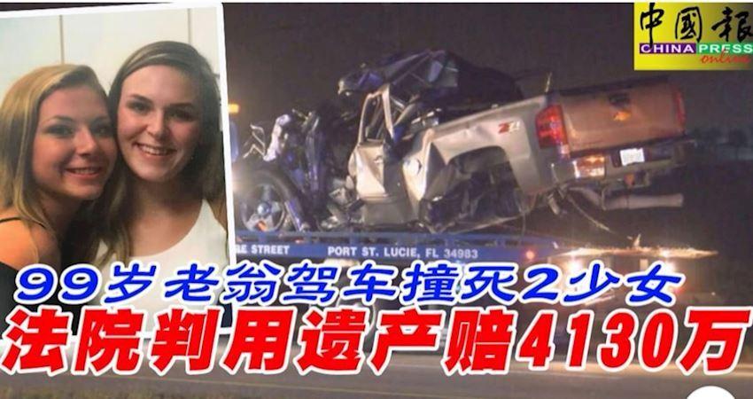 99歲老翁駕車撞死2少女法院判用遺產賠4130萬