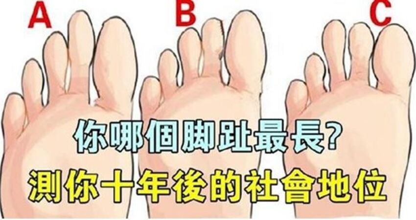 你的哪個腳趾最長?測出你十年後的社會地位!超凖