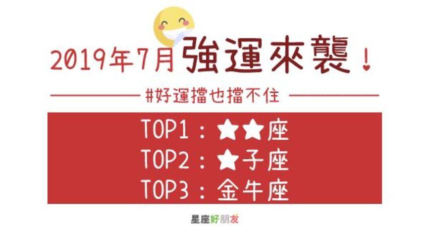 2019年7月「強運」來襲!本月運勢最好的星座TOP3,好運擋也擋不住!