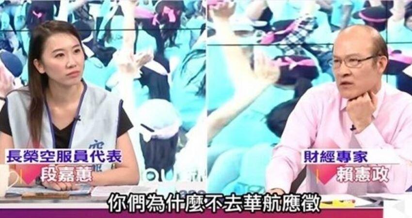 罷工風波持續擴大!名嘴嗆長榮空姐:「幹嘛不去華航應徵?」,空姐一聽完「秒變臉回罵」!