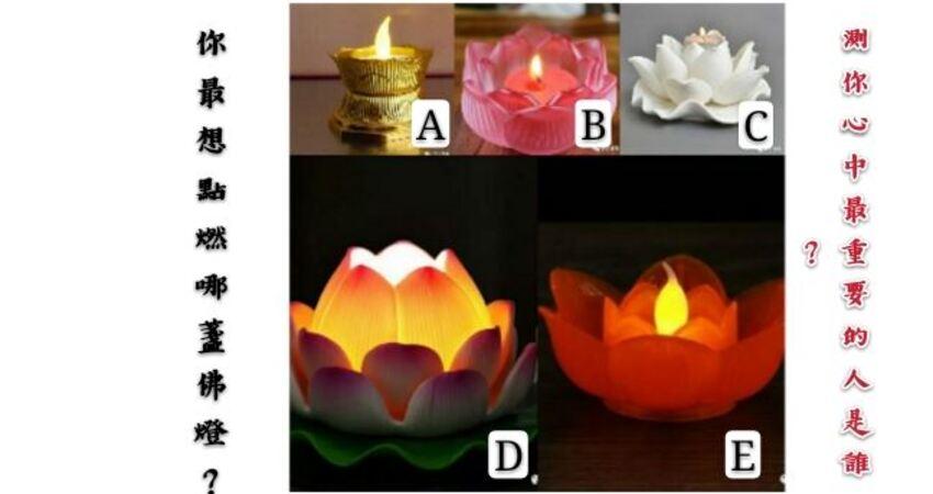 你最想點燃哪盞佛燈?測你心中最重要的人是誰?