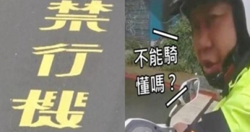 車道沒寫「禁行機車」也不能騎嗎?警察上前攔車 協會打臉:不要不懂裝懂
