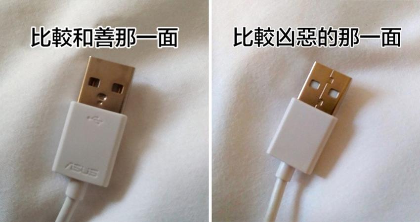 如何一秒分辨USB正反面? 網友神分析:只要看「面相」就OK了